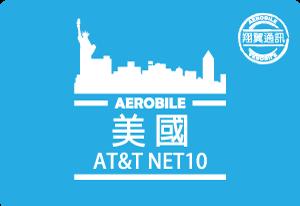 美國網路 美國上網 推薦 AT&T NET10 SIM卡