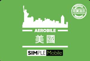 美國網路 美國上網 推薦 SIMPLE Mobile SIM卡