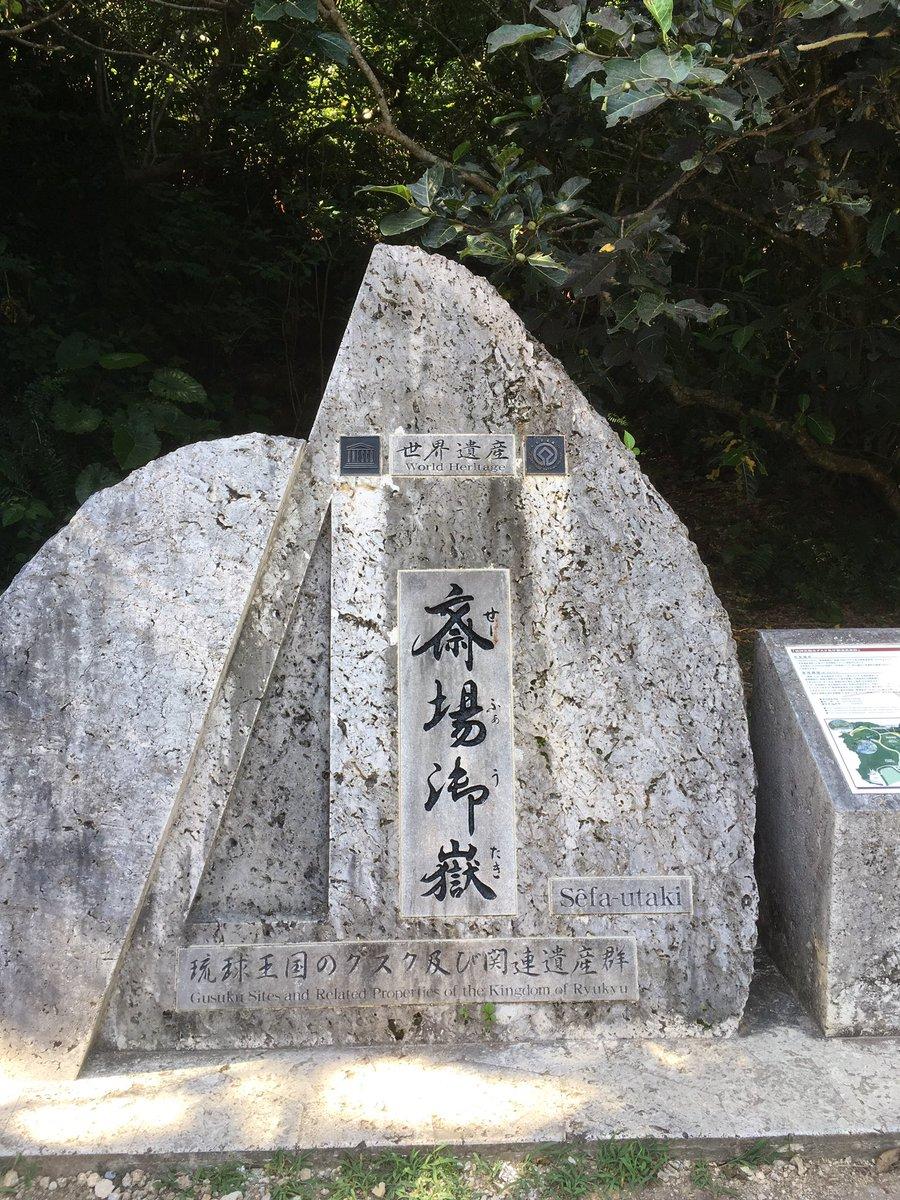 日本上網 網路 沖繩 齋場禦嶽