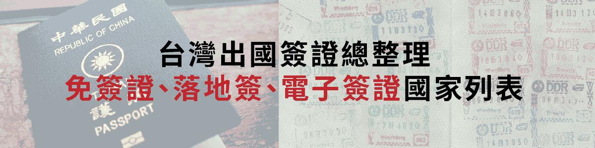 台灣出國簽證總整理