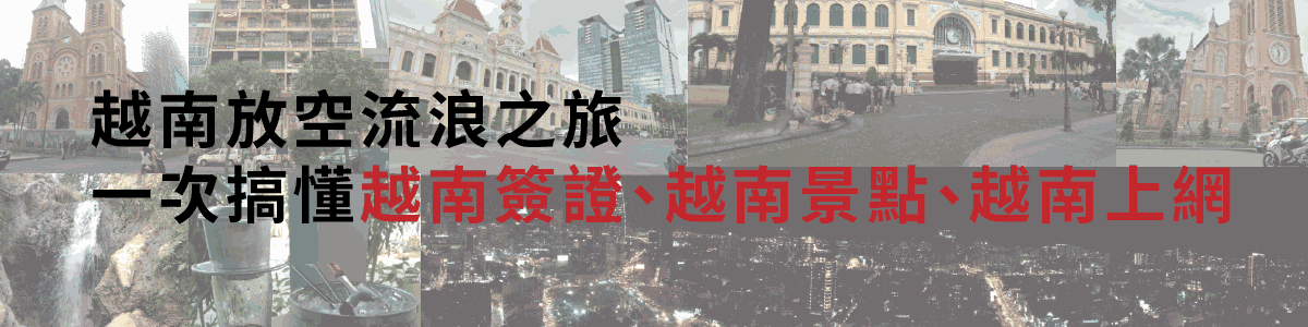 越南旅遊精選文章