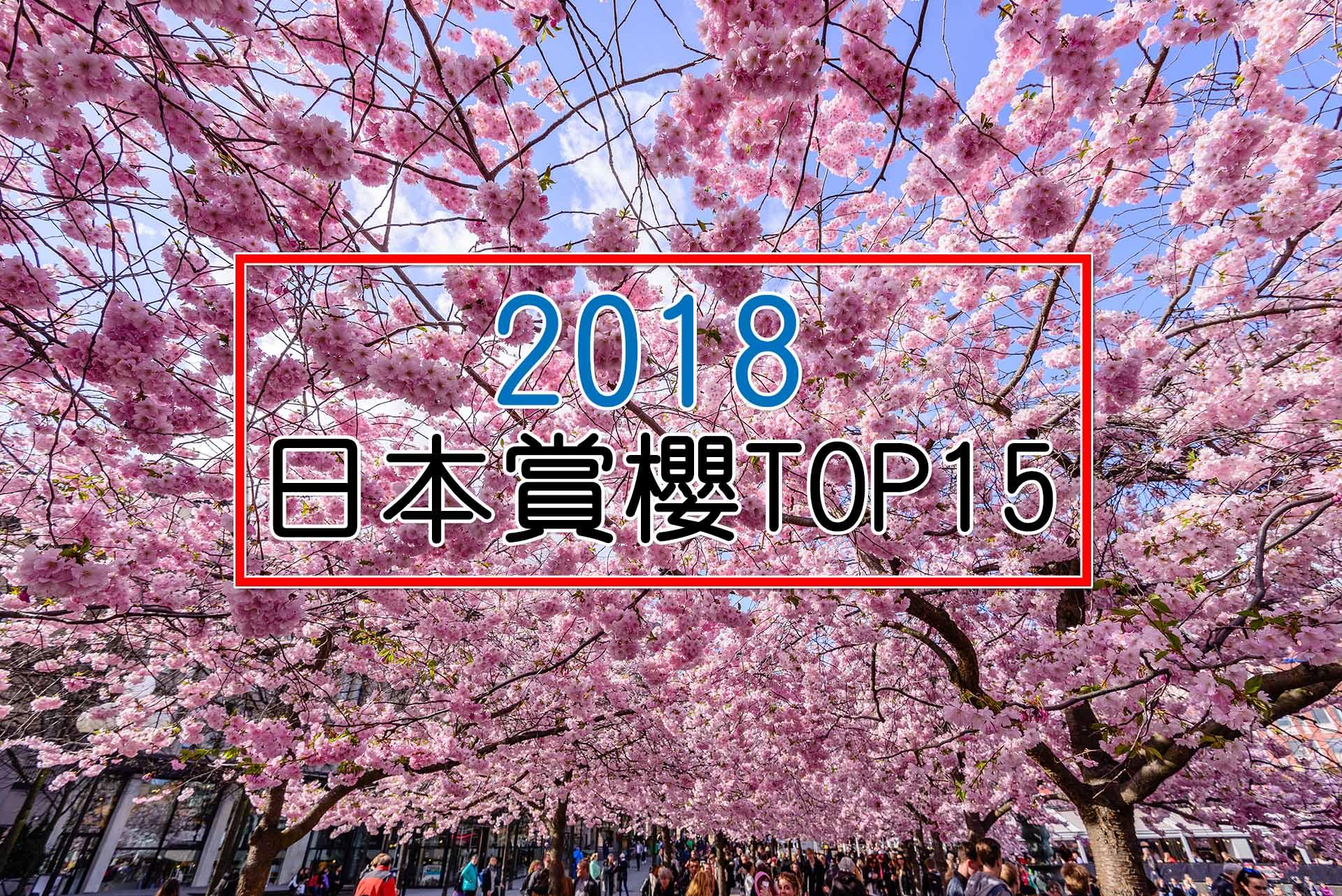 日本賞櫻景點top15