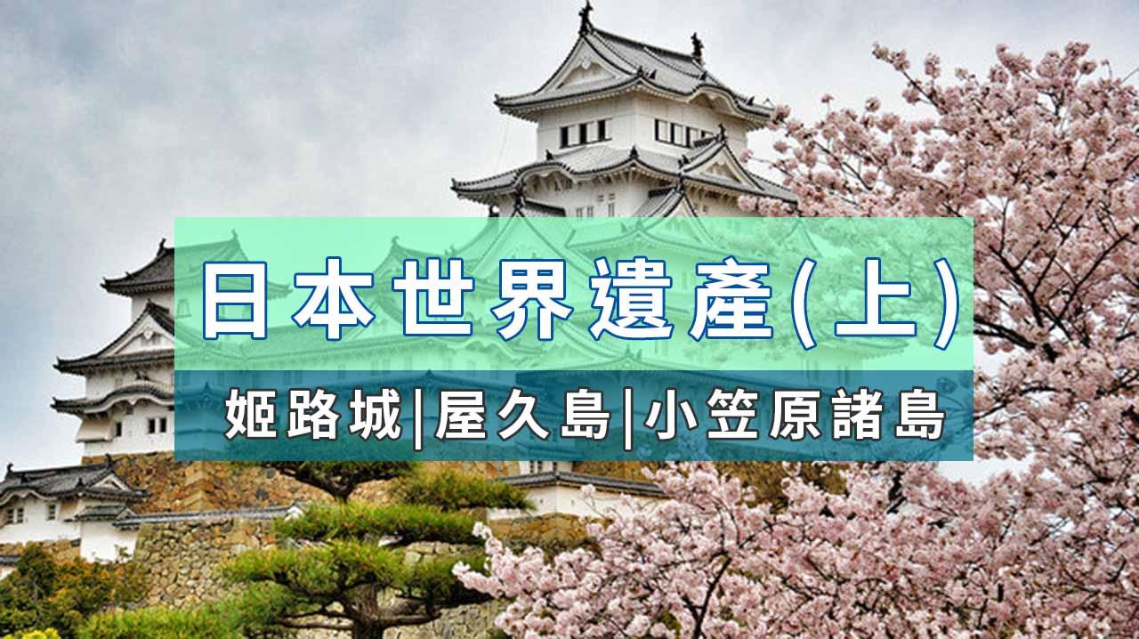 日本世界遺產姬路城