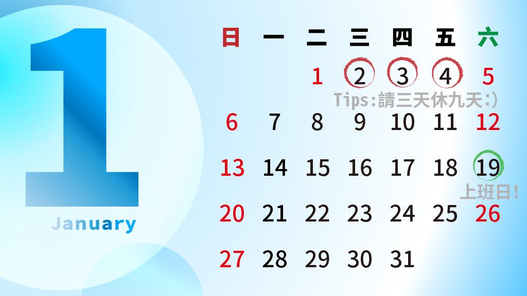 2019年1月行事曆