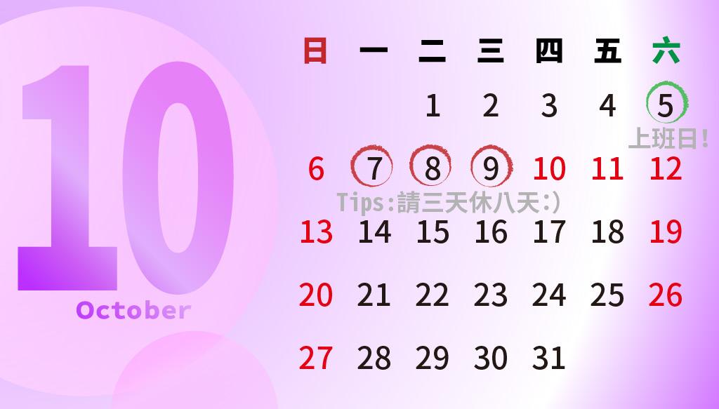 2019年10月行事曆