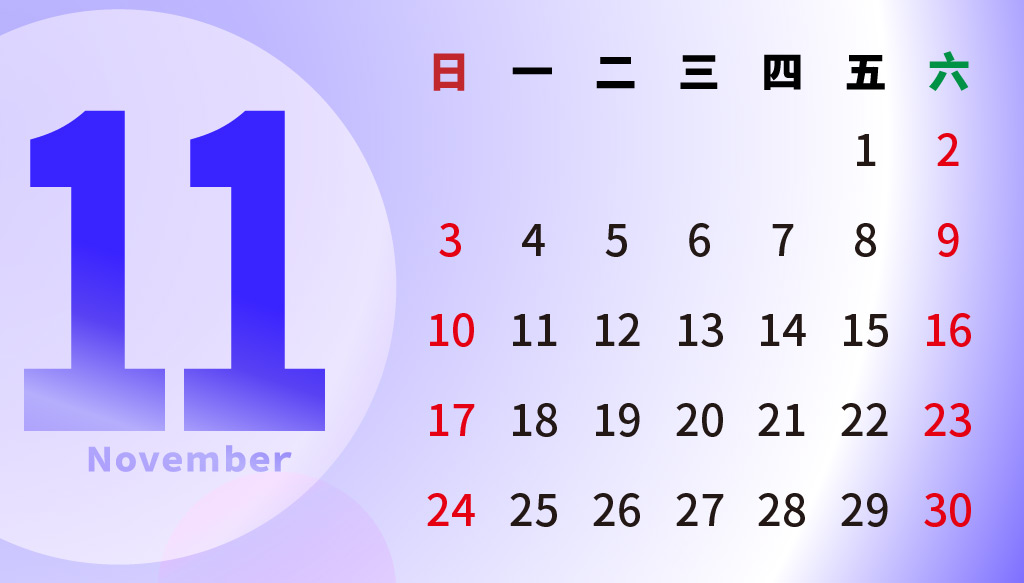 2019年11月行事曆