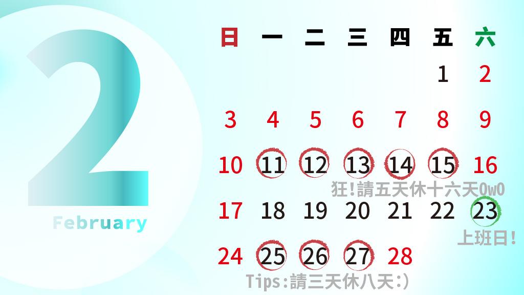 2019年2月行事曆
