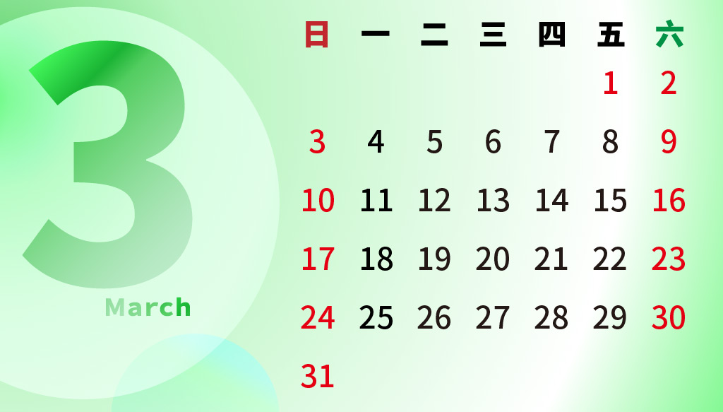 2019年3月行事曆
