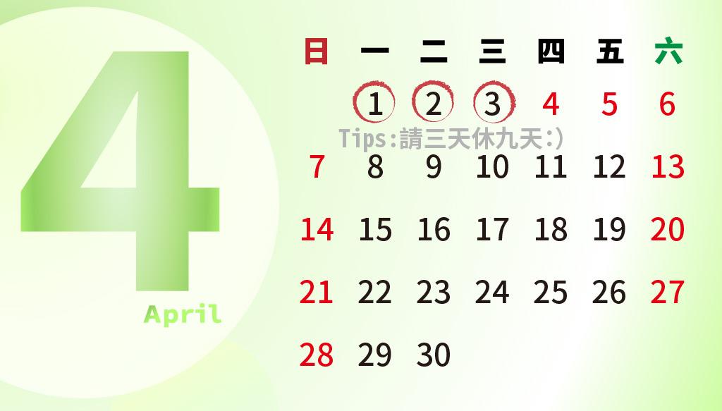 2019年4月行事曆