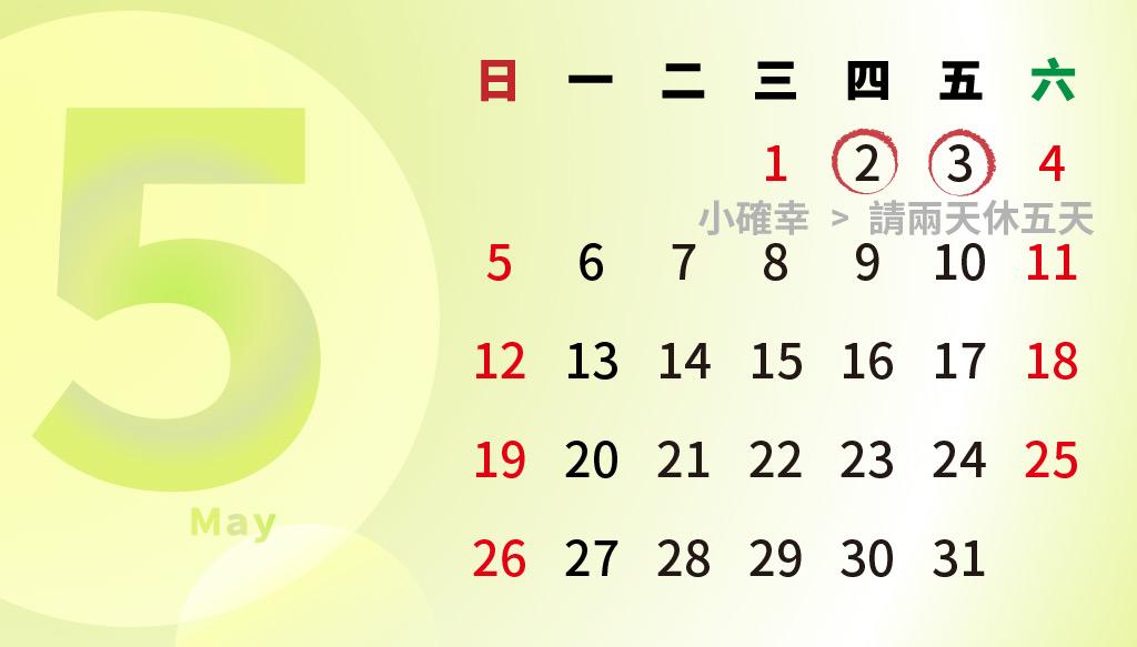2019年5月行事曆