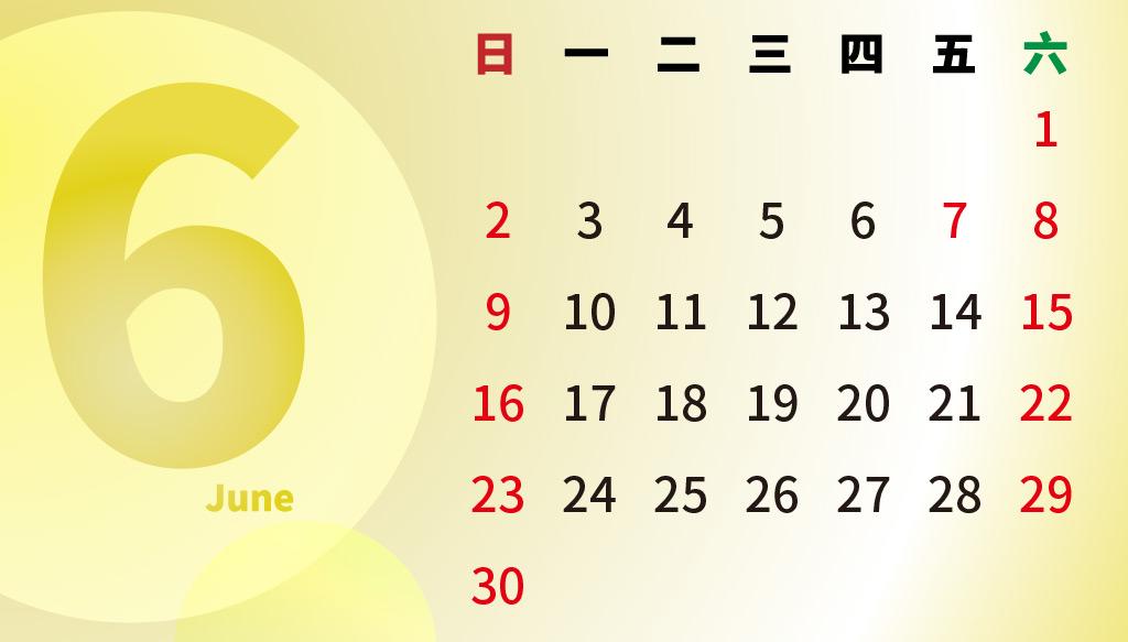 2019年6月行事曆