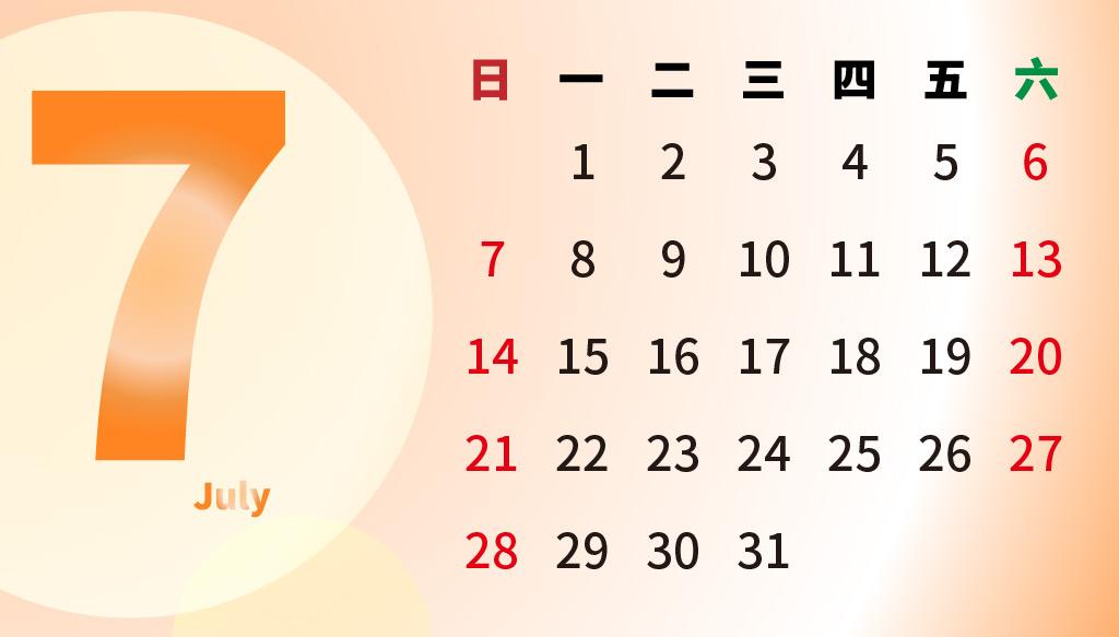 2019年7月行事曆