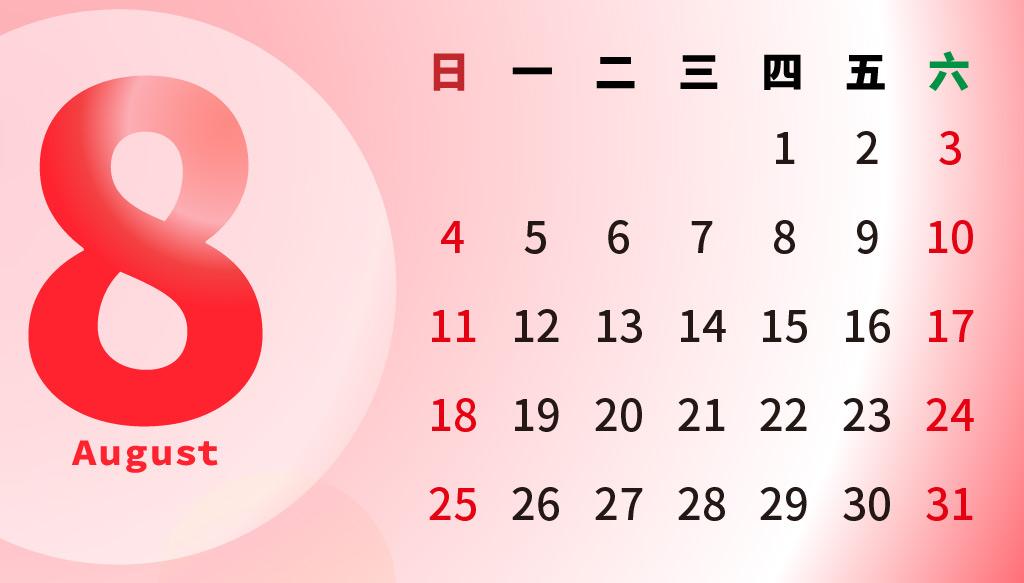 2019年8月行事曆