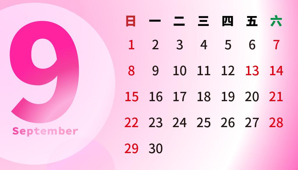 2019年9月行事曆