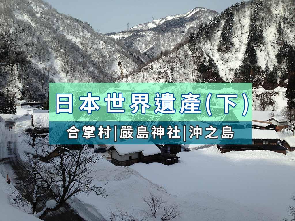 日本世界遺產合掌村