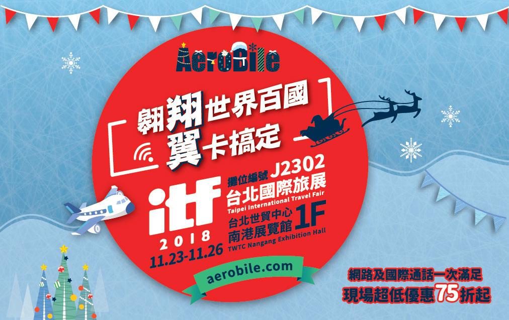 ITF國際旅展