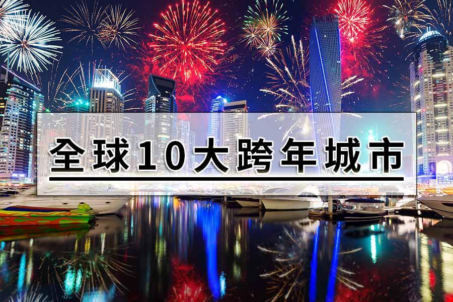 全球10大推薦跨年出國城市