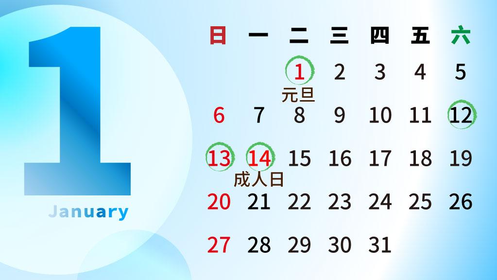 日本假期1月