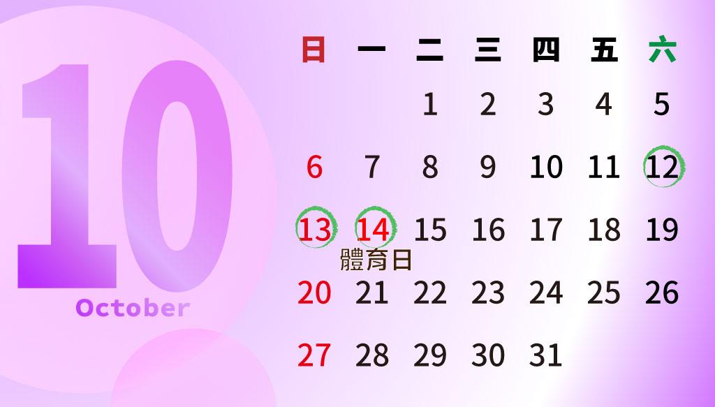 日本假期10月