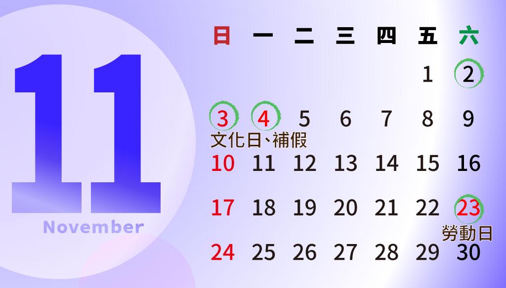 日本假期11月