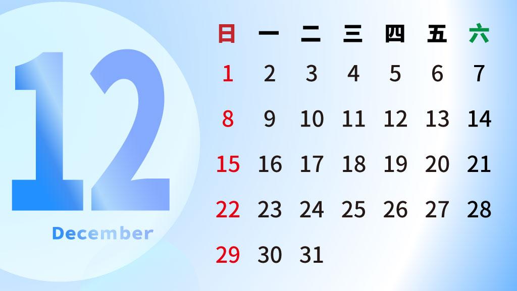 日本假期12月