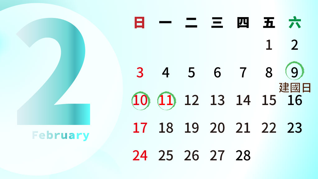 日本假期2月
