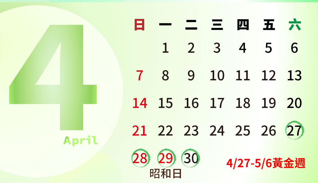 日本假期4月