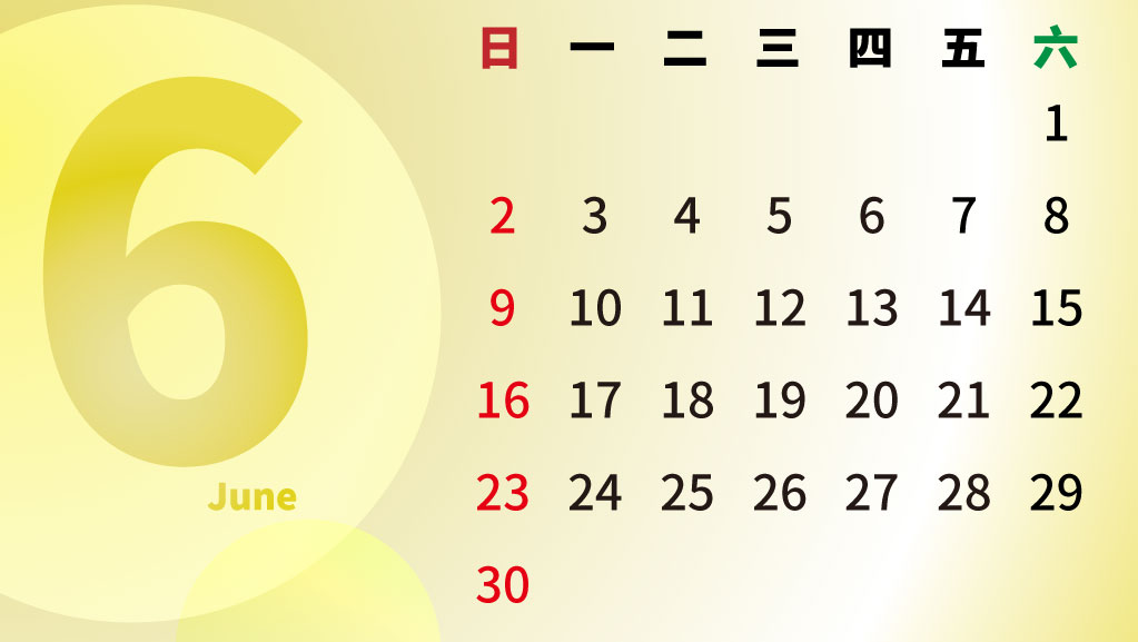 日本假期6月