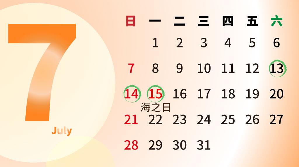 日本假期7月