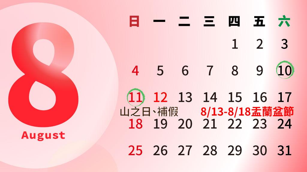 日本假期8月