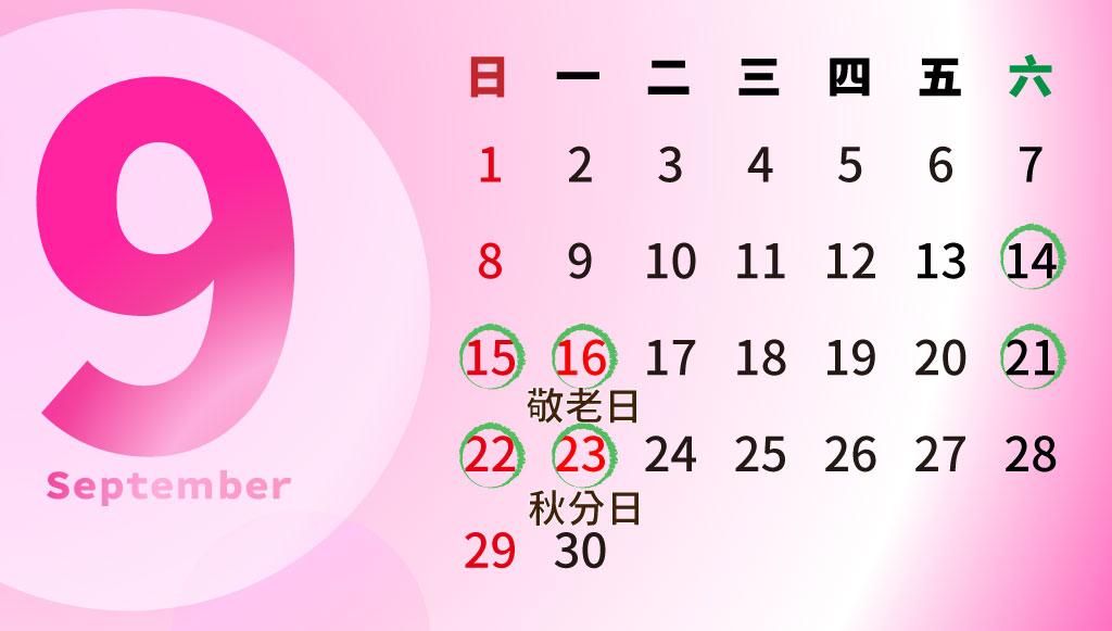 日本假期9月