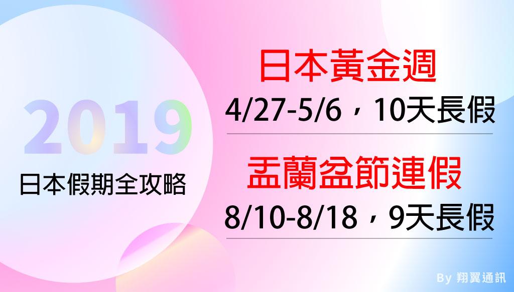 2019日本假期