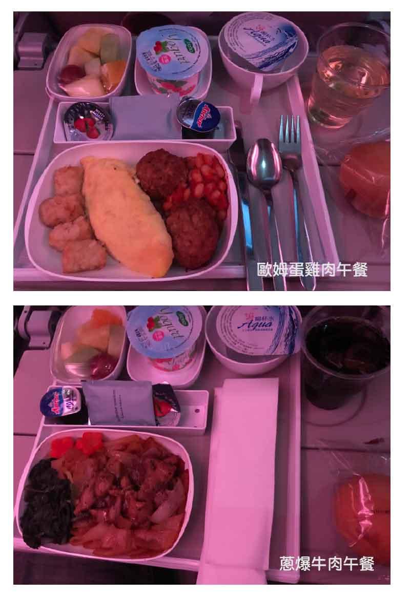 阿聯酋飛機餐