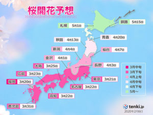 2020日本櫻花預測 - 日本氣象協會