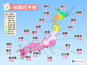 2020日本櫻花預測 - Weathernews