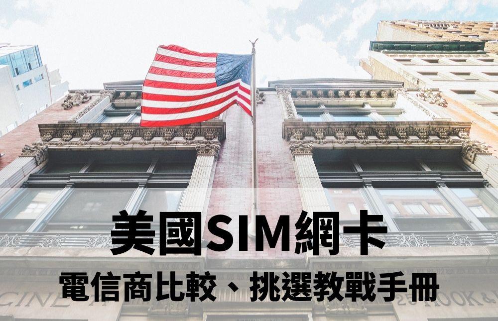 美國網卡懶人包USA SIM Card