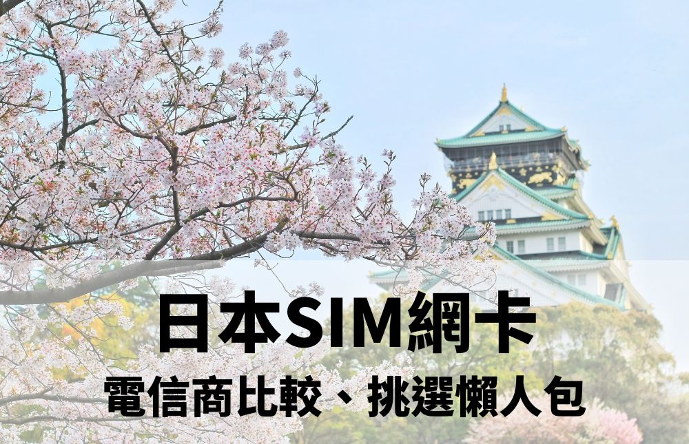 日本網卡懶人包Janpan SIM Card