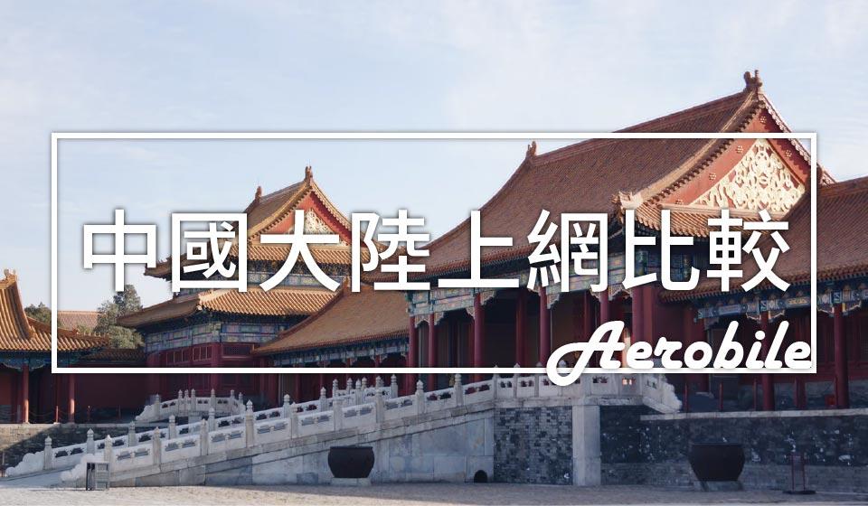 大陸上網,中國上網