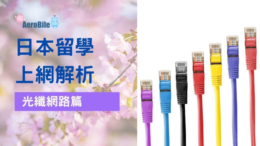 日本打工度假、遊學、留學愛用 -光纖網路申請