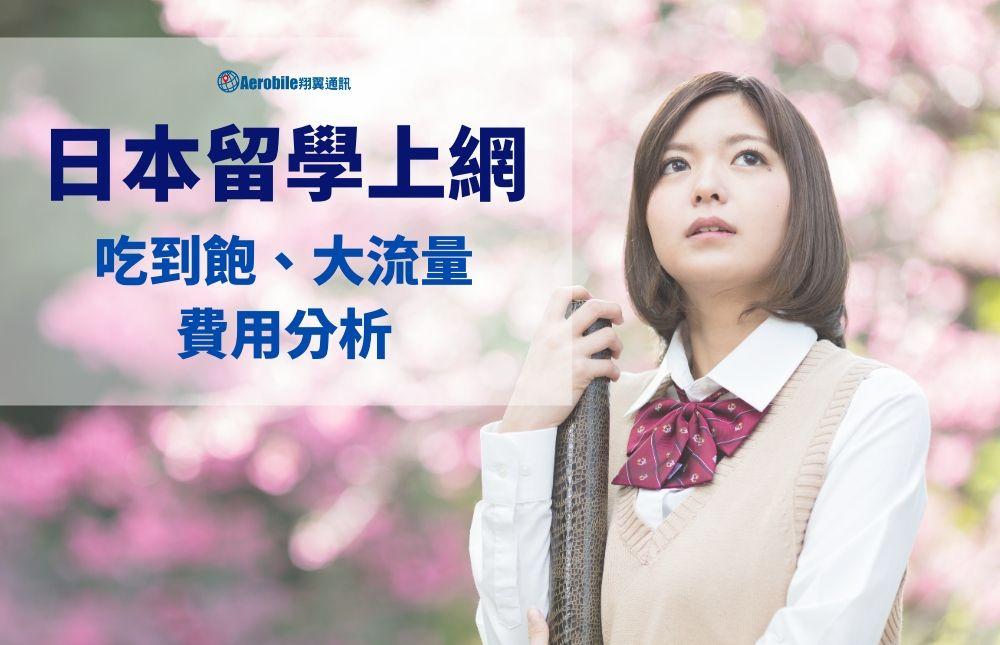 日本留學上網 - 網路吃到飽-SIM卡、WIFI機費用整理打工度假也適用-翔翼通訊aerobile