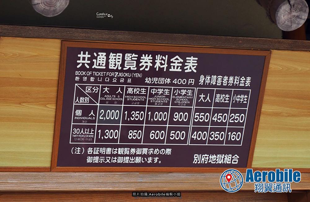 九州別府地獄溫泉遊記-門票|日本親子自駕自由行