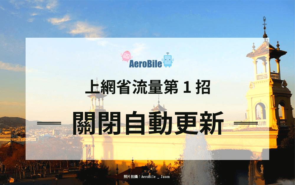 出國旅遊省流量的方式-翔翼AeroBile