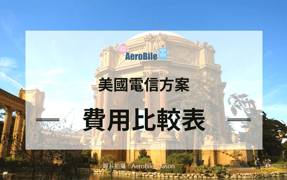 美國留學預付卡比較表,申辦網卡常見問題總整理-翔翼通訊 AeroBile (1)