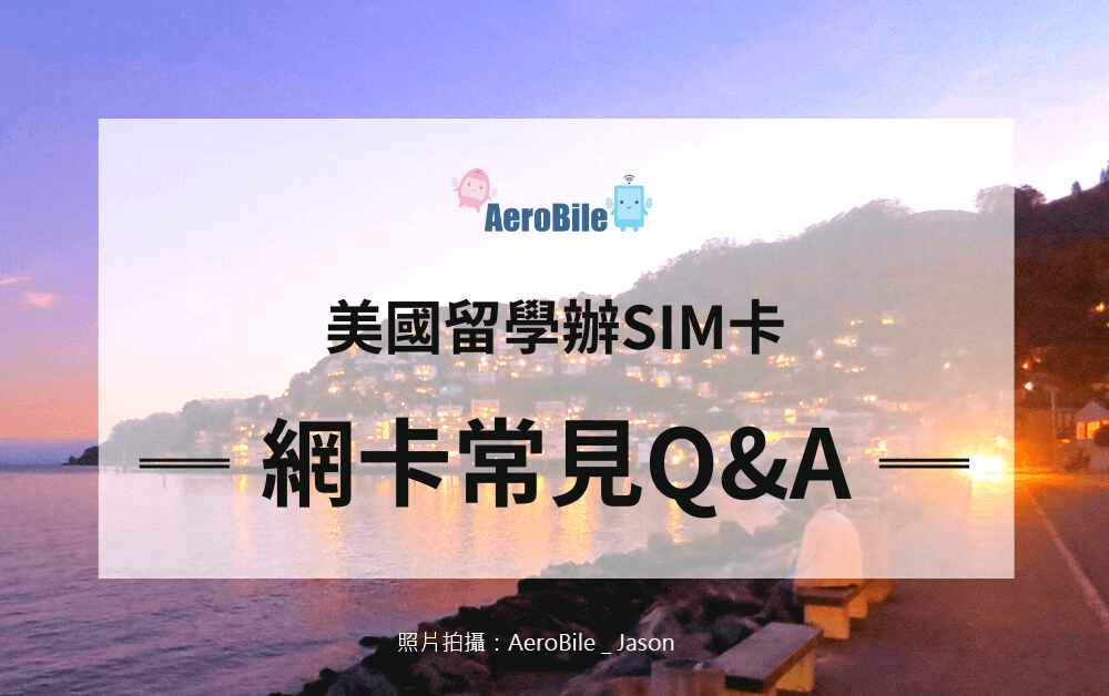 美國留學預付卡比較表,申辦網卡常見問題總整理-翔翼通訊 AeroBile (2)