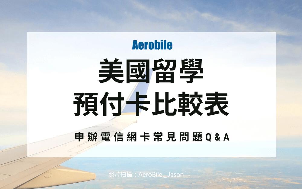 美國留學預付卡比較表,申辦網卡常見問題總整理-翔翼通訊 AeroBile (4)