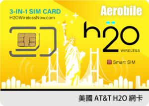 美國 AT&T H2O預付卡 - AeroBile 翔翼通訊