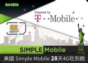 美國Tmobile simple sim卡 - AeroBile 翔翼通訊
