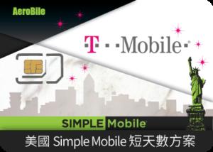 美國Tmobile simple sim卡5-90天
