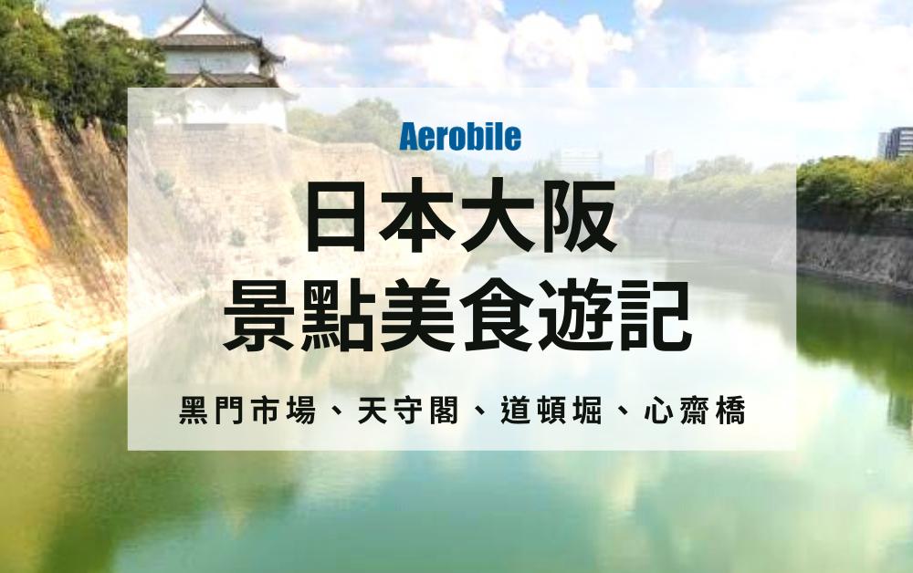 日本大阪-黑門市場-天守閣-道頓堀-超好吃鰻魚飯!