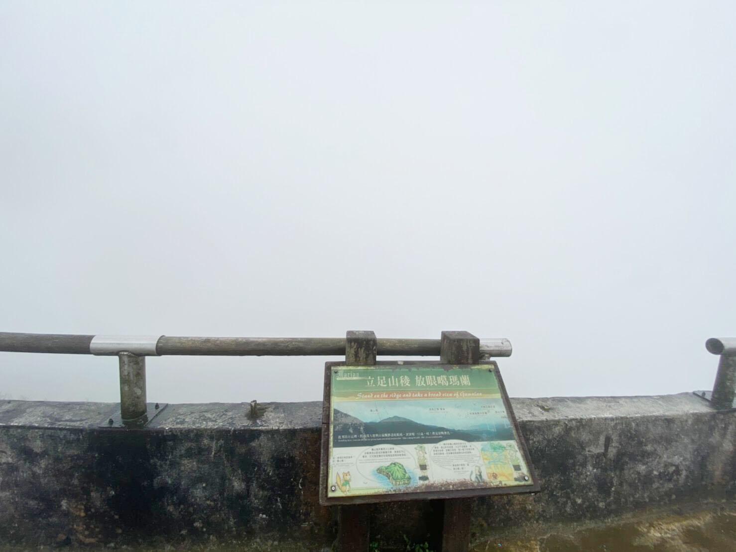 宜蘭健行,抹茶山、五峰旗、聖母登山步道2日遊-翔翼通訊